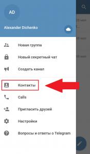 Контакты в Telegram
