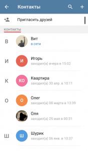 Найти людей в Telegram