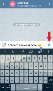 Отправить сообщение в Telegram