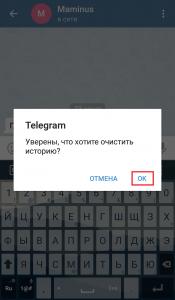Очистить историю сообщений в Telegram