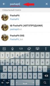 Поиск пользователя в Telegram