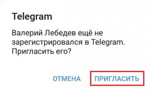 Пригласить друзей в Telegram