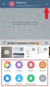 Прикрепить вложение в сообщение Telegram