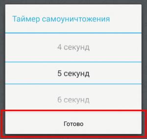 Таймер самоуничтожения в Телеграмме