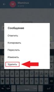 Удалить сообщение в Telegram