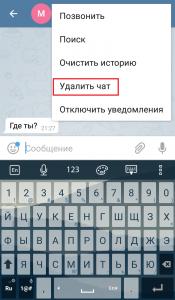 Удалить чат в Telegram