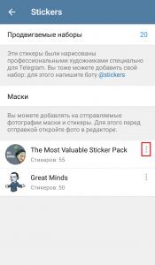 Изменить стикеры в Telegram
