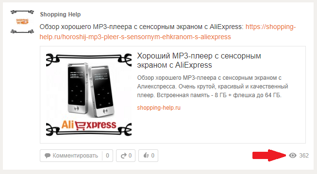 Количество просмотров записей в Одноклассниках