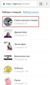 Наборы стикеров в Telegram