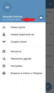 Номер телефона в Telegram