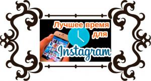 В какое время выкладывать фото в Инстаграме