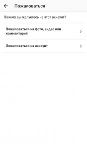 Жалоба на аккаунт в Инстаграме