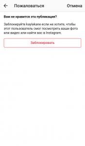 Заблокировать доступ к аккаунту в Инстаграме