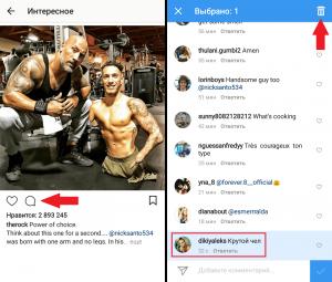 Как удалить свой комментарий в Инстаграме
