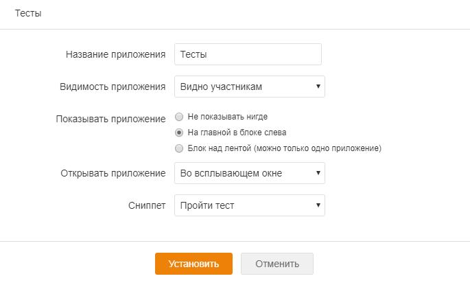 Установить приложение тесты в Одноклассниках