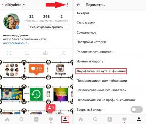 Двухфакторная аутентификация в Instagram