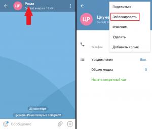 Заблокировать контакт в Телеграмм на телефоне