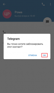 Заблокировать пользователя в Телеграмм