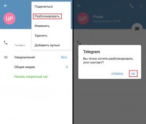 Как разблокировать контакт в Телеграмм