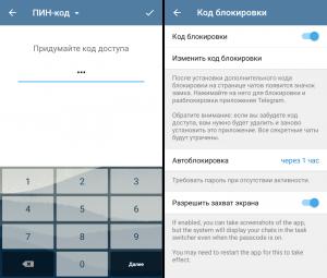 ПИН код в Телеграмм