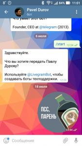 Поменять фон чата в Телеграмм