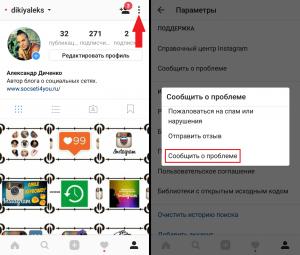 Сообщить о проблеме в Инстаграме