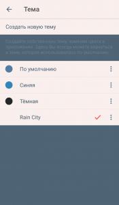 Тема в Телеграмм