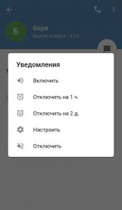 Уведомления пользователя в Телеграмм
