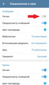 отключить уведомления в Телеграмм на телефоне