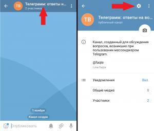 Настроить канал в Телеграмм