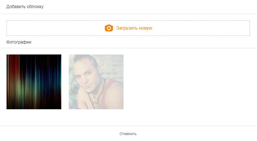 Добавить обложку в Одноклассниках