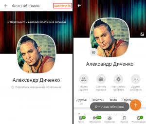 Загрузить обложку на страницу в Одноклассниках