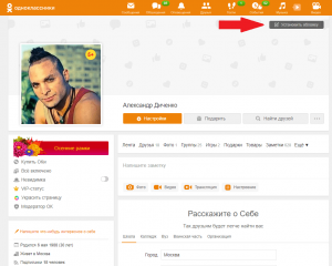 Установить обложку на страницу в Одноклассниках